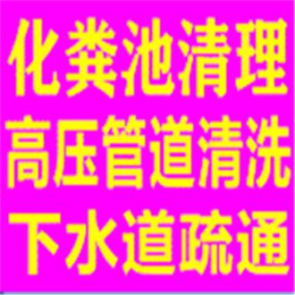 广州市天河区疏通下水道