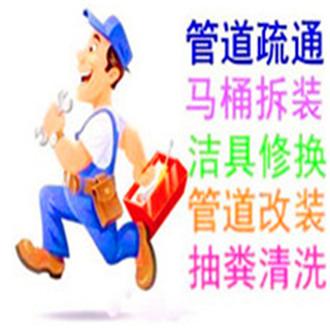 广州市天河区专业疏通下水道