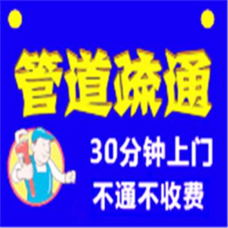 - 广州市天河区疏通下水道专业维修安装厕所
