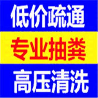 深圳翠竹下水道疏通-深圳