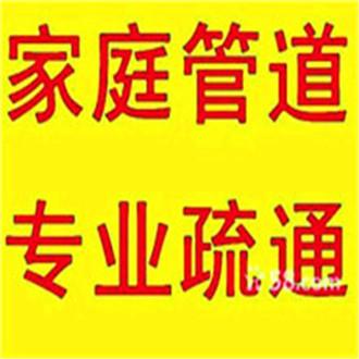 【深圳南山前海下水道疏通】 - 南山前海管道疏通