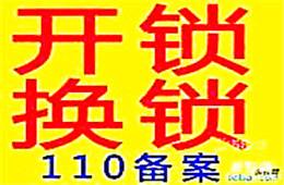 深圳开锁公司-开车门锁-开保险柜锁-换锁芯